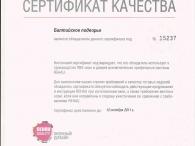 Сертификат герметик 3