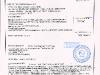 Сертификат герметик