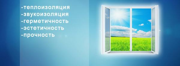 преимущества пластиковых окон - изображение
