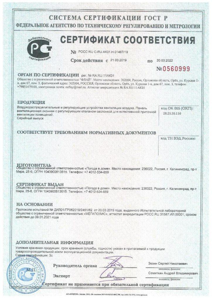 Сертификат на вентиляционные клапана для окон